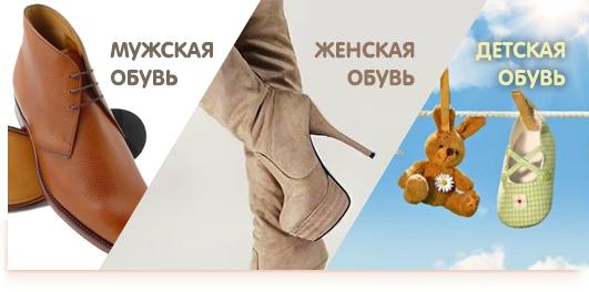 Закупка товара одежда и обувь