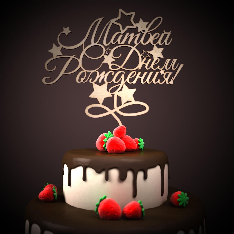 Поздравление с днем рождения матвея мальчика